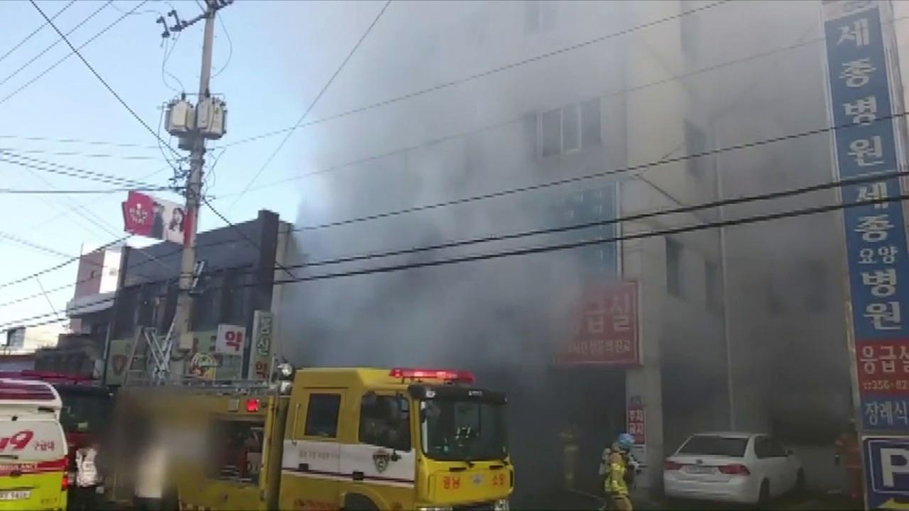 South Korea,Seol,hospital fire,fire
