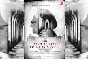 The Accidental Prime Minister,Rahul Gandhi,Priyanka Gandhi,manmohan singh,Anupam Kher