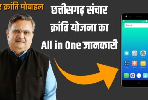 sanchar kranti yojana, Micromax, Jio, free smartphone, Chhattisgarh government, Business News
