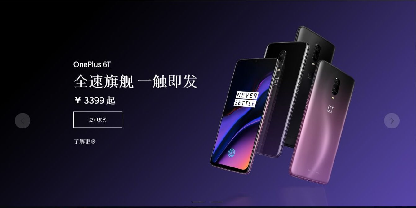 Oneplus 6T,Oneplus 6T Price,Oneplus 6T Thunder Purple Colour Variant,Oneplus