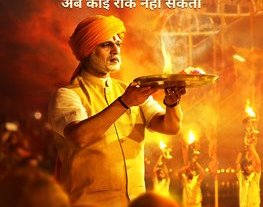 Biopic on PM Narendra Modi will be released 1st after opening of theaters.