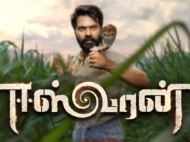 Simbu, STR, Eeswaran, Eeswaran first look, Silambarasan, Silambarasan TR 46, simbu weight loss, simby transformation, simbu new movies, simbu news, movie, south movie, simbu movie, eeswaran movie, first look movie,