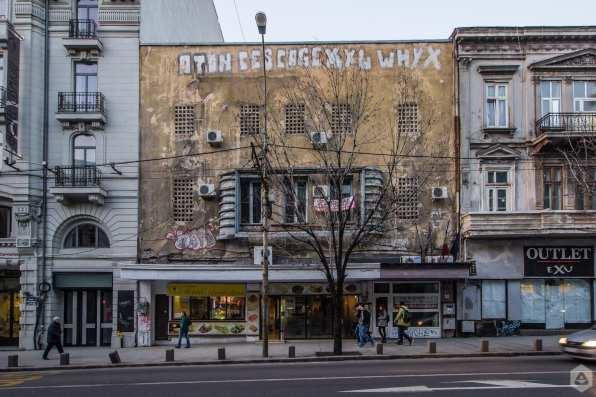 Cinema Capitol, bd Elisabeta