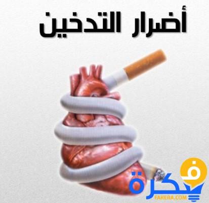 مقاله عن التدخين مستقل