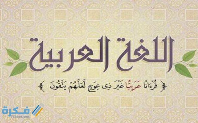 مقدمة اذاعة عن اللغة العربية