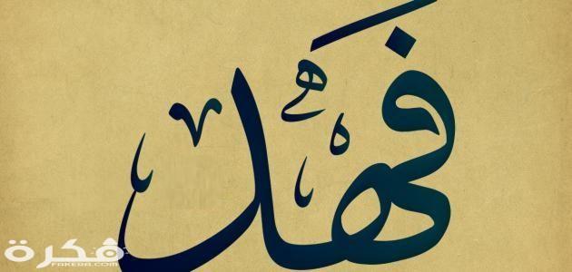 تفسير حلم رؤية اسم فهد في المنام موقع فكرة