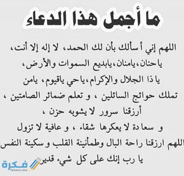 دعاء الضيق والهم والحزن عند الشيعة