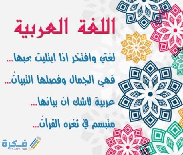 ابيات شعر عن اللغة العربية