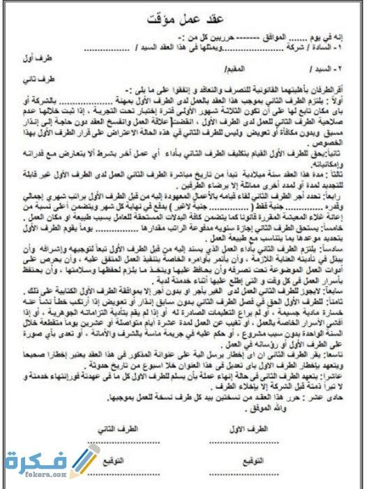 نموذج عقد عمل عمالة منزلية مصرية