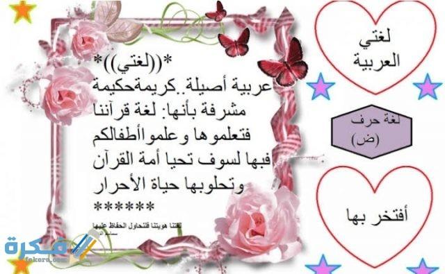 شعر عن اللغة العربية قصير للاطفال