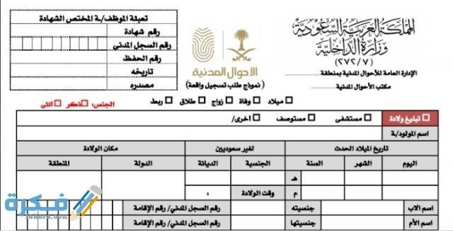 استخراج شهادة ميلاد السعودية