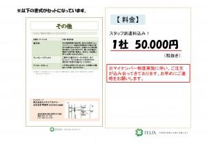 マイナンバー対策パッケージ マイナセット-5