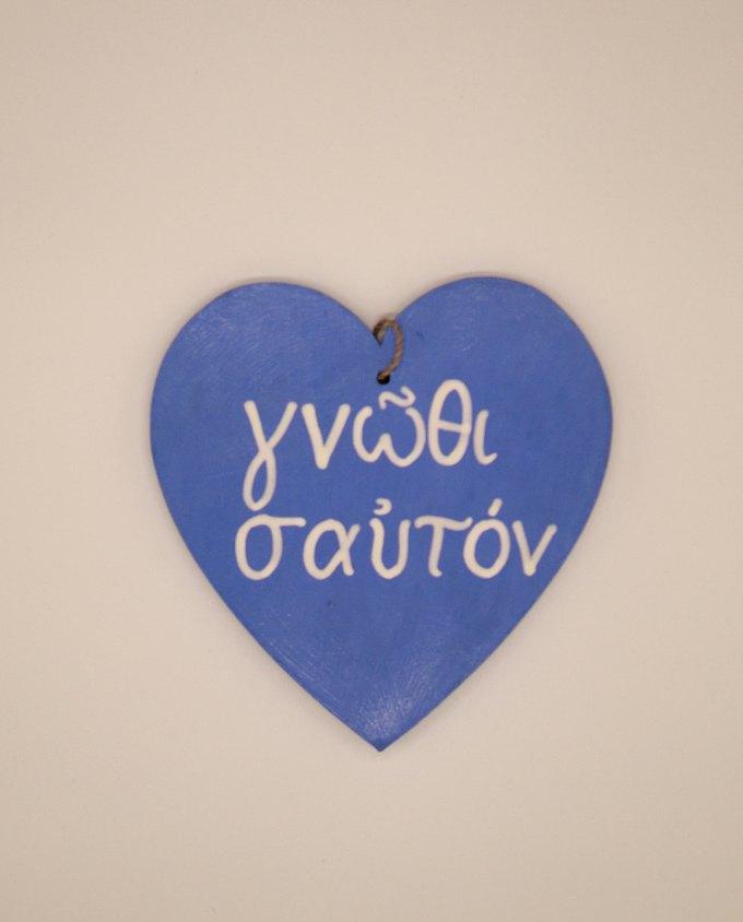 Καρδιά ξύλινη χειροποίητη με αρχαία Ελληνικά γνωμικά λουλακί
