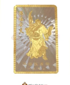 Kuan Kung the God of Protection Card