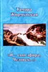 «Я – сын эфира, Человек…» Тамара Жирмунская. М.: Русский импульс, 2009. – 432с.