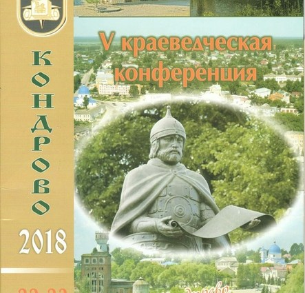 От села Кондырева до города Кондрово