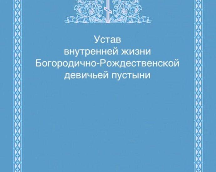 Игумения Феофила (Лепешинская)