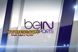 تردد جميع قنوات بي ان سبورت الاخبارية المفتوحة Bein sport News