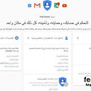 """"""" حسابى """" من جوجل لإدارة حسابات مستخدم الحساب"""