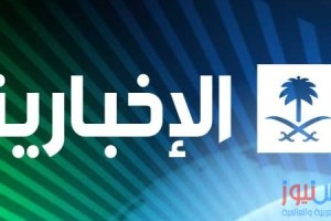 تردد قناة السعودية الثانية الناطقة باللغة الإنجليزية علي النايل سات