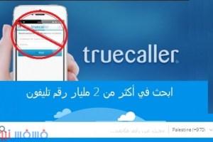الآن تحميل برنامج التروكولر الشهير لمعرفة رقم المتصل 2016