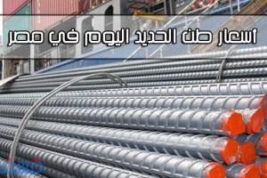 سعر الحديد اليوم الإثنين 19/9/2016 – أسعار الحديد في مصر