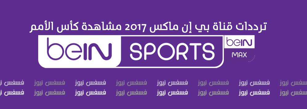تردد قناة Bein Max علي النايل سات وسهيل سات 2019 كأس أمم
