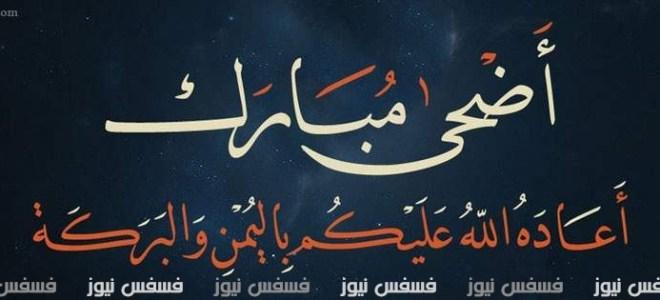 رؤية هلال ذي الحجة 1437 هجرية اليوم في السعودية وموعد أول أيام عيد الأضحى المبارك