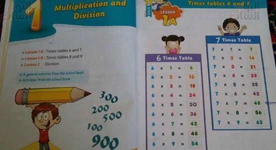 كارثة تعليمية : خطأ بجدول الضرب في كتاب خارجي للابتدائي (7×7=48)