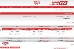 فاتورة التليفون الأرضي شهر فبراير 2017 بالاسم من المصرية للاتصالات سدد فاتورة الانترنت