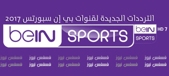 تردد قناة beIN SPORTS 7HD علي النايل سات الجديد قناة بي إن سبورتس 7HD