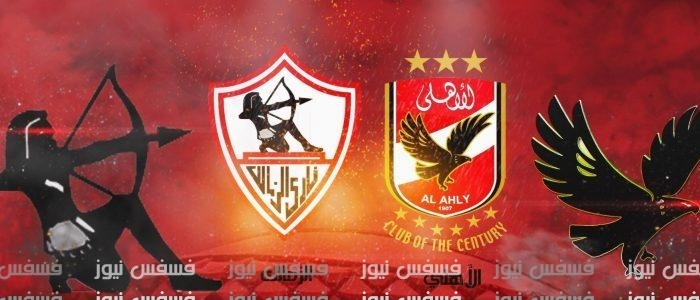نتيجة مباراة الأهلي والزمالك الآن 2/0 مباراة القمة 113 كلاسيكو الكرة المصرية أهداف مباراة الزمالك والأهلي يوتيوب