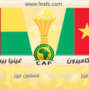 نتيجة مباراة الكاميرون وغينيا بيساو اليوم 18-1-2017 كأس الأمم الأفريقية
