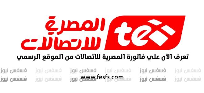 رسمياً فاتورة التليفون الأرضي من المصرية للاتصالات يناير 2017 أستعلم الآن سدد فاتورة التليفون الأرضي المنزلى