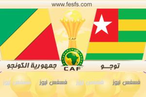 نتيجة مباراة توجو وجمهورية الكونغو اليوم يلا شووت الجولة الأخيرة مباريات المجموعة الثالثة كأس الأمم الافريقية