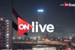 تردد قناة On live الجديد علي نايل سات ترددات قناة أون لايف HD الإخبارية علي نايل سات