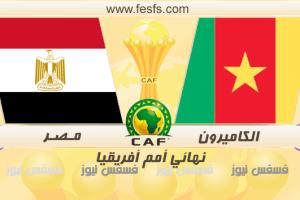 نتيجة مباراة مصر والكاميرون نهائي كأس الأمم الأفريقية 2017 ماتش مصر والكاميرون