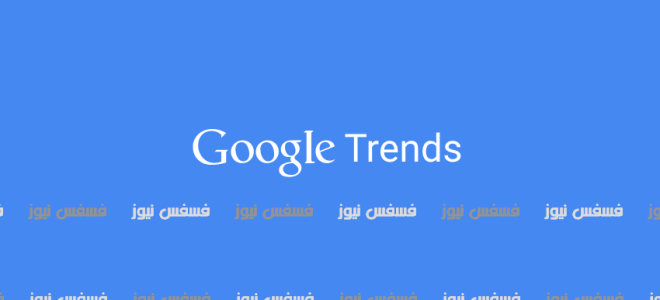 جوجل تريند