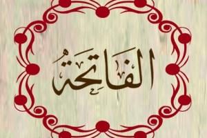 تفسير سورة الفاتحة في القرآن الكريم