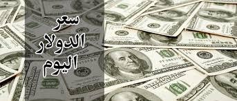 سعر الدولار الأمريكي اليوم الخميس 3/8/2017 في البنوك الرسمية المصرية وكذلك في السوق السوداء