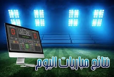 نتائج مباريات اليوم الخميس ٣-٨-٢٠١٧ .. الترجي يمر من الفتح الرباطي وميلان ينتصر