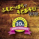 201511sotoasobi