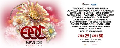 「EDC Japan 2017」 VIP 2日通し券がSOLD OUT! 2/11(土)正午より他券種先行予約受付開始