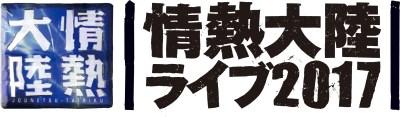 「情熱大陸ライブ」CHEMISTRYら第3弾アーティスト&宇宙兄弟と葉加瀬太郎のコラボキービジュアル発表