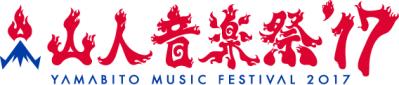 G-FREAK FACTORYが主宰する「山人音楽祭2017」9月に開催決定