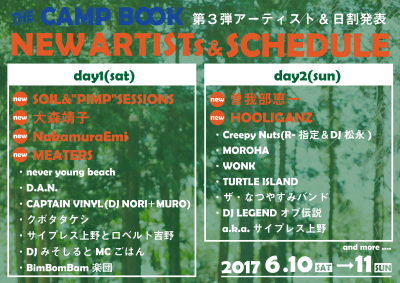 """「THE CAMP BOOK 2017」SOIL&""""PIMP""""SESSIONS、曽我部恵一ら第3弾出演アーティスト&出演日発表"""
