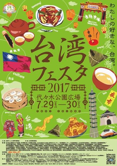台湾の味が大集合!東京 代々木公園にて開催の「台湾フェスタ2017」第1弾アーティスト発表