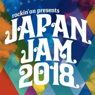 「JAPAN JAM 2018」TOTALFAT、SHE'Sらによるスペシャルアクト2組が追加決定