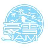 豪雪JAM 2020