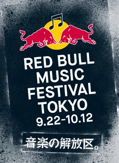 レッドブルの都市型音楽フェス「RED BULL MUSIC FESTIVAL TOKYO 2018」1ヶ月間に11個の音楽イベント開催決定